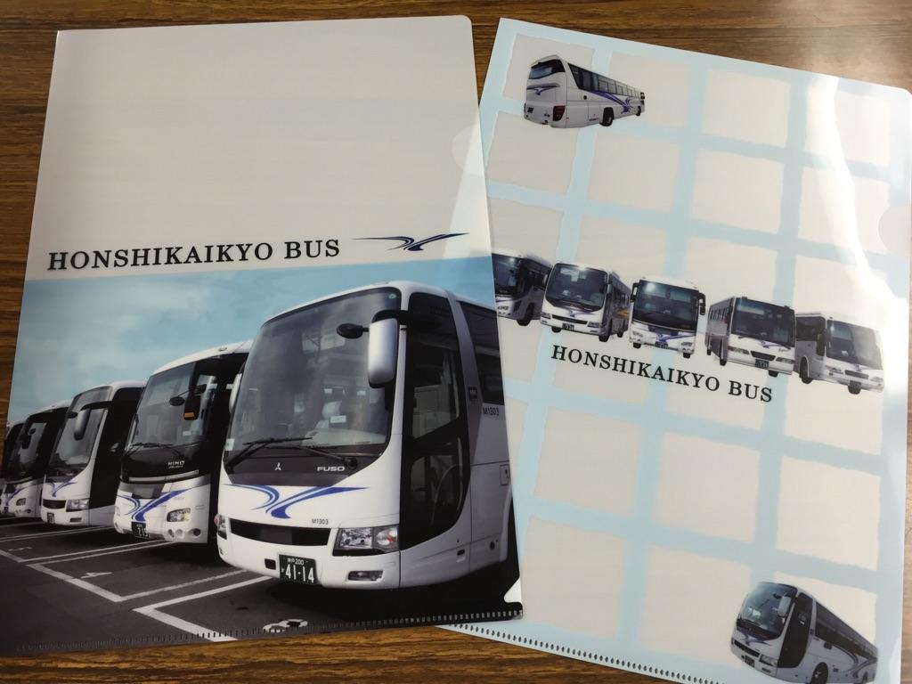 本四海峡バス株式会社